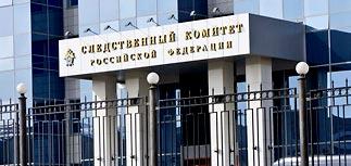 СК отменил возбуждение дела в отношении силовиков, которые провели операцию к Чечне