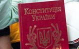"""Власти РФ назвали поправки в Основной закон Украины """"имитацией минских соглашений"""""""