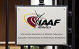 IAAF: у российских атлетов есть неделя, чтобы доказать невиновность в допинг-скандале