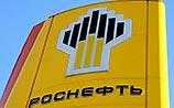 """Правительство одобрило продажу акций """"Роснефти"""": главные претенденты - инвесторы из Китая"""