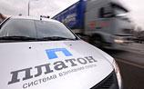 """Минтранс допустил включение в систему """"Платон"""" водителей грузовиков массой менее 12 тонн"""