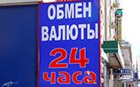ЦБ ужесточил правила для идентификации клиентов в пунктах обмена валют
