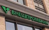 "СМИ узнали об отзыве лицензии у ""Внешпромбанка"""