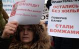 """Валютные заемщики попросили Путина перестать их """"убивать и топить"""""""