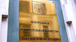 """ЦИК изучит доклад """"Голоса"""" о коррупции при финансировании кандидатов от """"Единой России"""""""