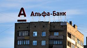 """В Госдуме начнут расследование связи """"Альфа-банка"""" и украинских силовиков"""