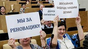 Единороссы позвали сторонников закона о сносе в Думу, чтобы те отблагодарили Собянина, узнали СМИ