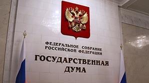 В Госдуме предложили распределять 20% с добычи ископаемых между гражданами