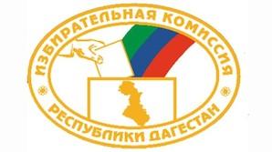 """Избирком Дагестана не увидел агитации в """"голосовании"""" школьников за Путина"""