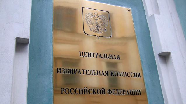 ЦИК счел решение Киева не допустить россиян к выборам на Украине нарушением норм права