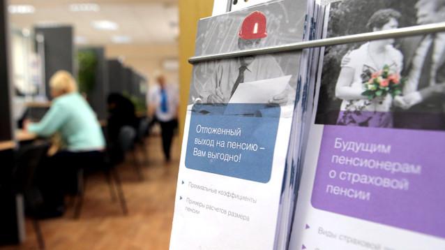 Bloomberg: в Кремле согласовали план повышения пенсионного возраста в РФ с 2019 года
