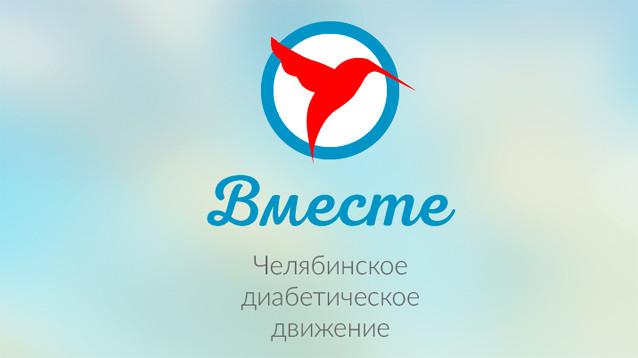 Минюст записал в иноагенты диабетическое движение из Челябинска