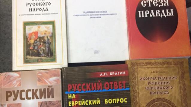 При обыске в Московской еврейской общине  нашли антисемитскую литературу
