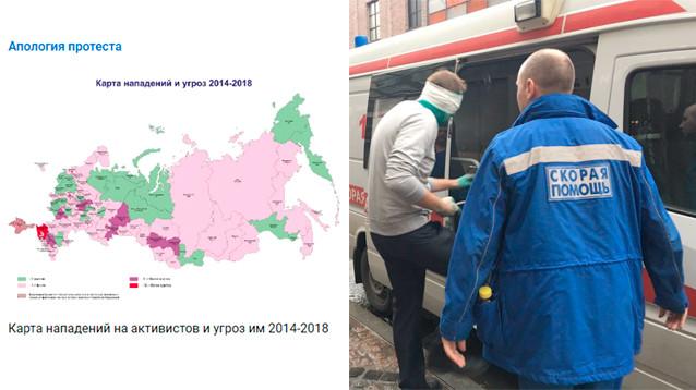 Названы самые опасные и безопасные регионы РФ по атакам на активистов: чем и как бьют оппозиционеров