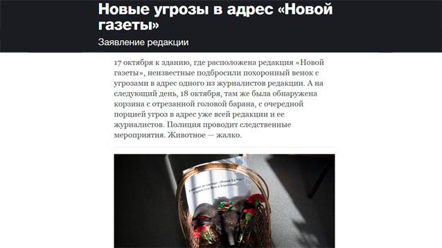Журналистов стращают венками и отрезанной головой барана