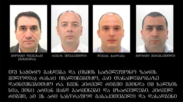 Прокуратура Грузии: добро на убийство  Патаркацишвили дал Саакашвили, а Путин ни при чем