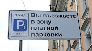 В Москве новые тарифы на парковку. Против них собрали тысячи подписей и готовят митинг
