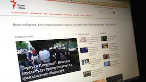 "США проверят ""Радио Свобода"" за излишние симпатии к властям Таджикистана"