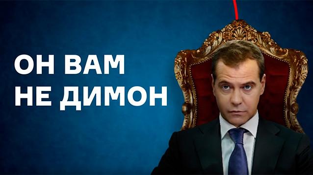 """Фильм """"Он вам не Димон"""" обернулся новым """"наследным"""" уголовным делом для директора ФБК"""