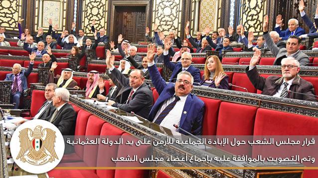 Парламент Сирии назло Эрдогану признал геноцид армян