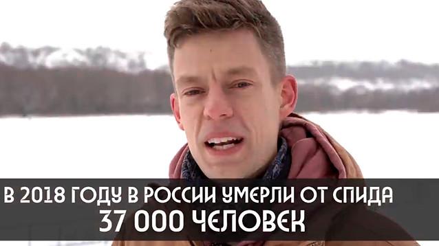 В Госдуме показали фильм Юрия Дудя о ВИЧ, приурочив показ ко Дню влюбленных