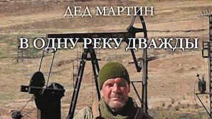 Наемник написал книгу мемуаров и дал интервью под своим именем, чтобы образумить Пригожина