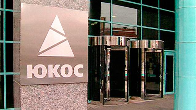 КС разрешил России не выплачивать $57 миллиардов бывшим акционерам ЮКОСа