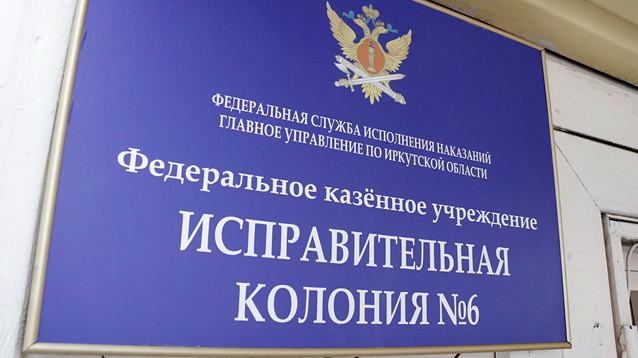 """""""Засунули в задний проход кипятильник, он взорвался"""": иркутских надзирателей обвинили в пытках"""